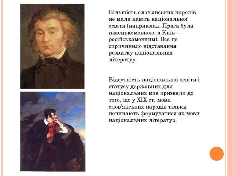 Більшість слов'янських народів не мала навіть національної освіти (наприклад,...