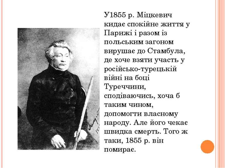 У1855 р. Міцкевич кидає спокійне життя у Парижі і разом із польським загоном ...