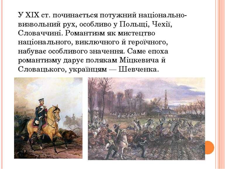 У XIX ст. починається потужний національно-визвольний рух, особливо у Польщі,...
