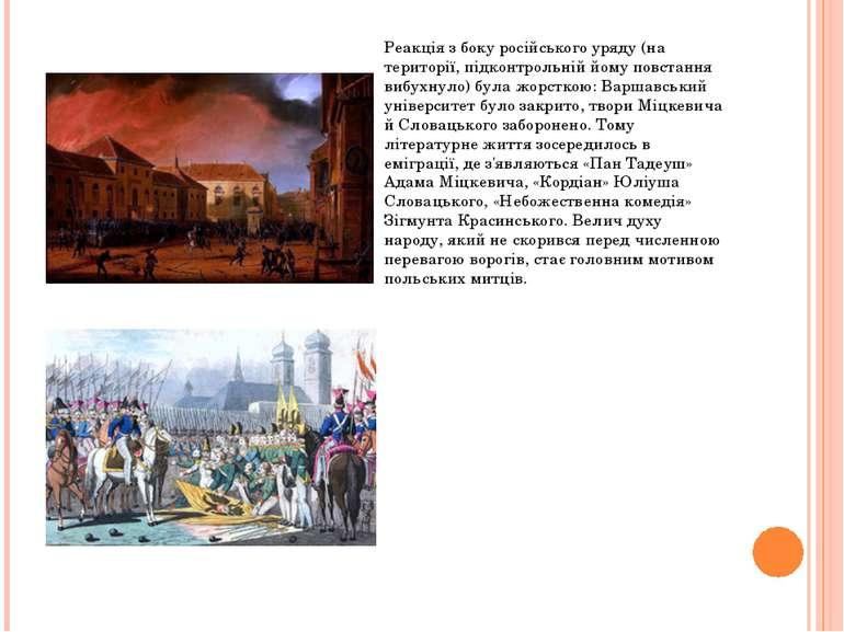 Реакція з боку російського уряду (на території, підконтрольній йому повстання...