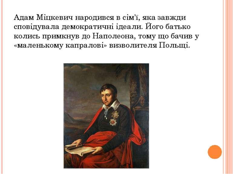 Адам Міцкевич народився в сім'ї, яка завжди сповідувала демократичні ідеали. ...