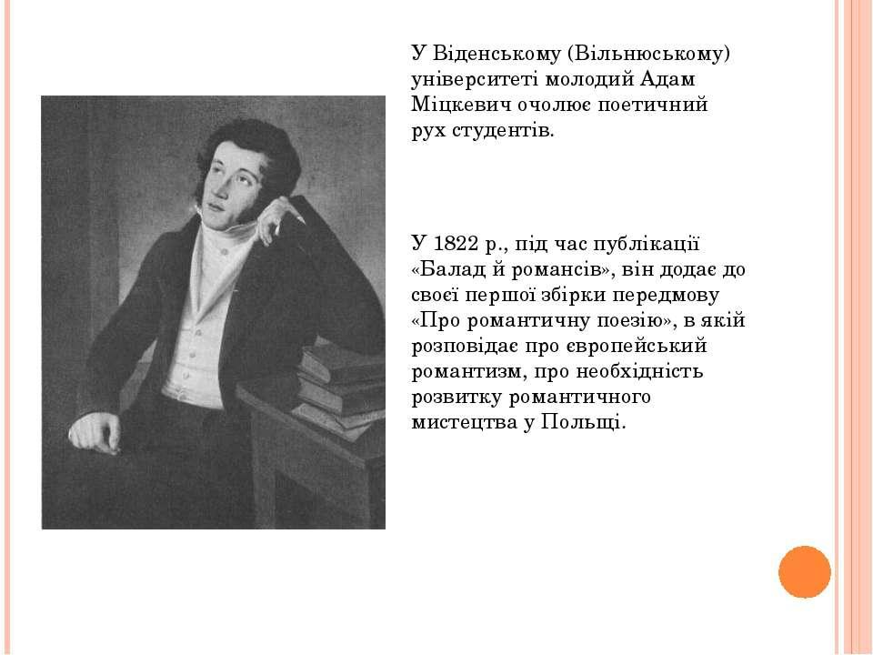 У Віденському (Вільнюському) університеті молодий Адам Міцкевич очолює поетич...