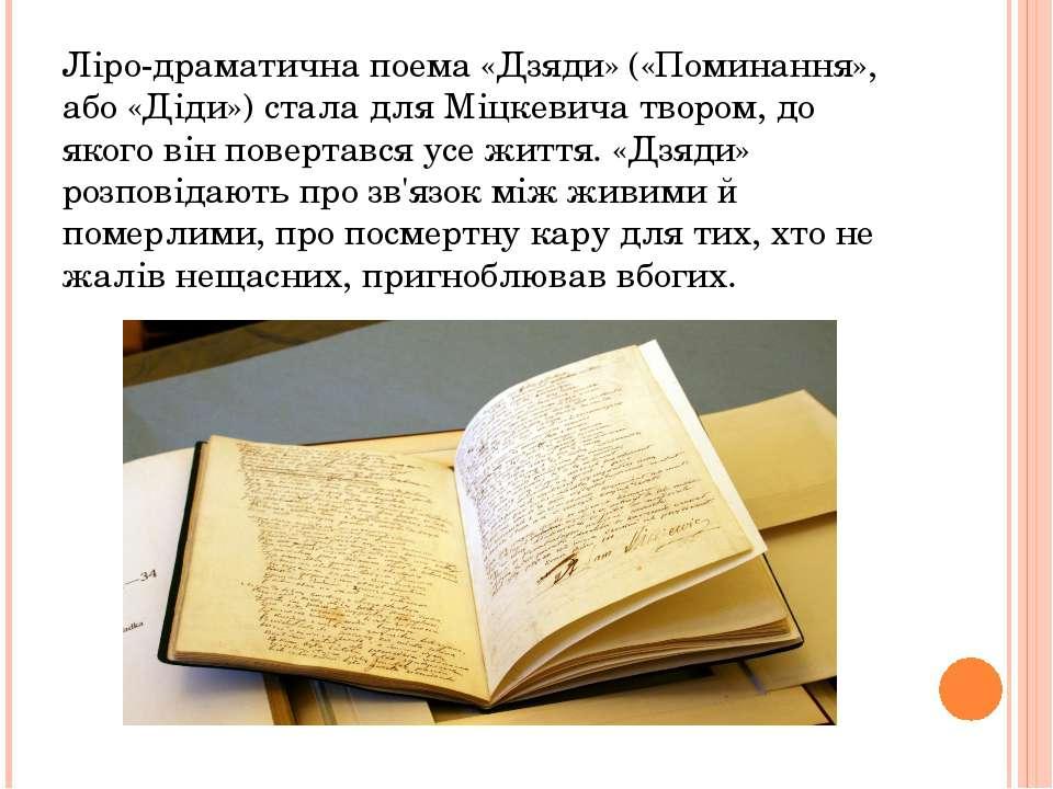 Ліро-драматична поема «Дзяди» («Поминання», або «Діди») стала для Міцкевича т...