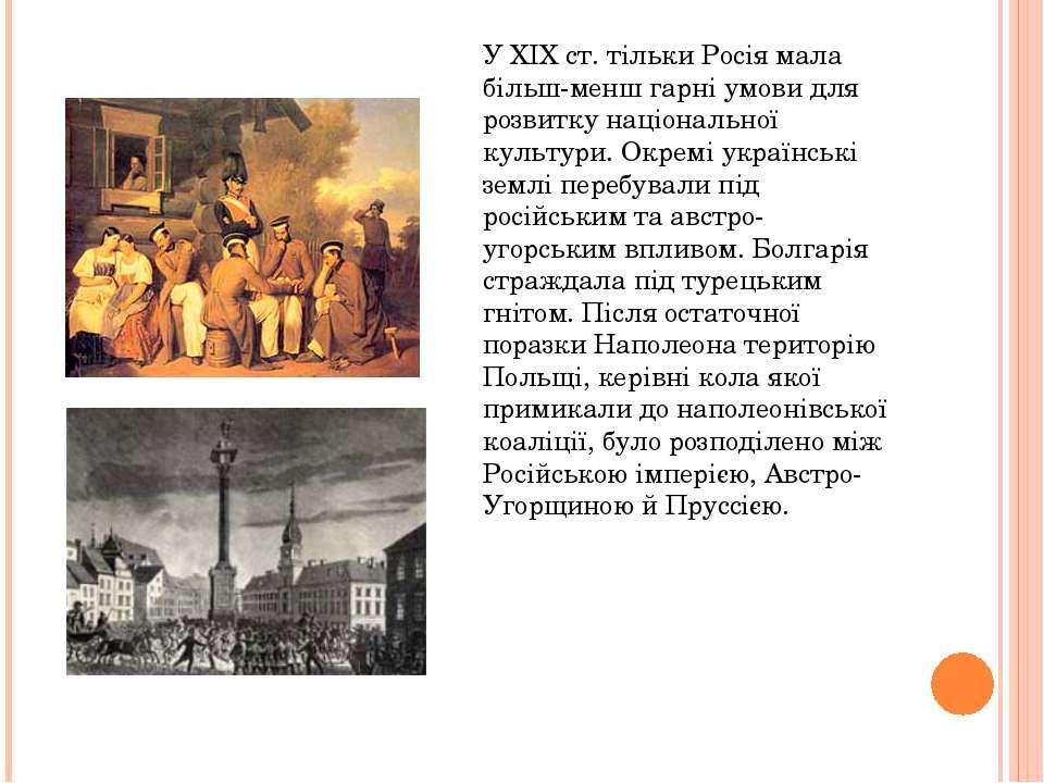 У XIX ст. тільки Росія мала більш-менш гарні умови для розвитку національної ...