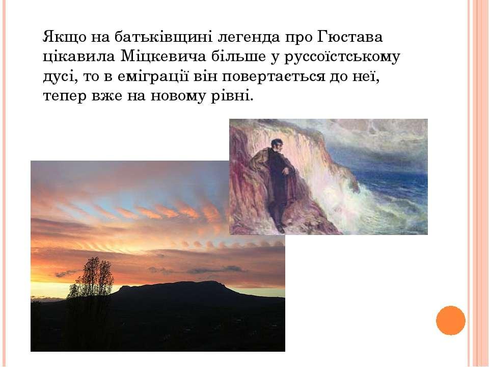 Якщо на батьківщині легенда про Гюстава цікавила Міцкевича більше у руссоїстс...