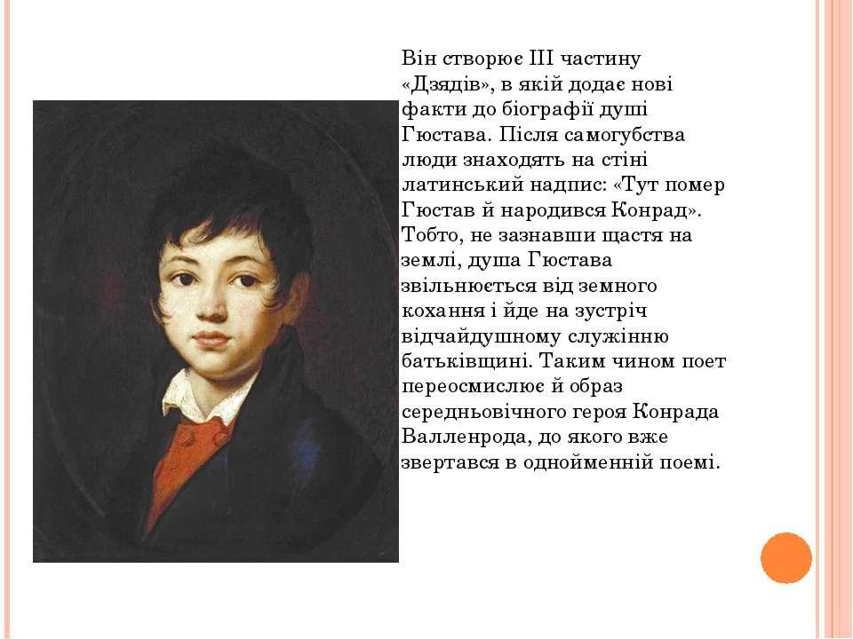 Він створює III частину «Дзядів», в якій додає нові факти до біографії душі Г...