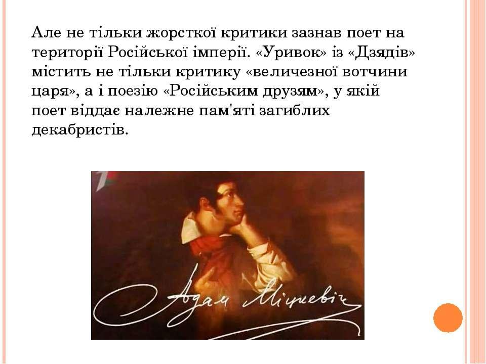 Але не тільки жорсткої критики зазнав поет на території Російської імперії. «...