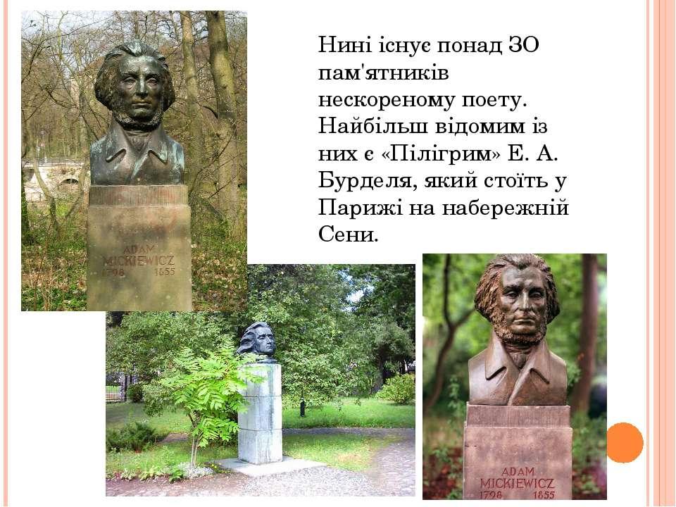 Нині існує понад ЗО пам'ятників нескореному поету. Найбільш відомим із них є ...