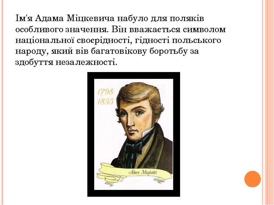 Ім'я Адама Міцкевича набуло для поляків особливого значення. Він вважається с...
