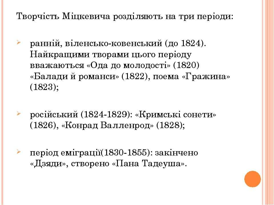 Творчість Міцкевича розділяють на три періоди: ранній, віленсько-ковенський (...