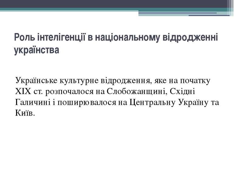 Роль інтелігенції в національному відродженні українства Українське культурне...