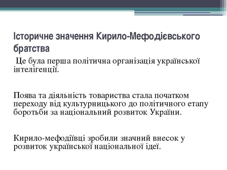 Історичне значення Кирило-Мефодієвського братства Це була перша політична орг...