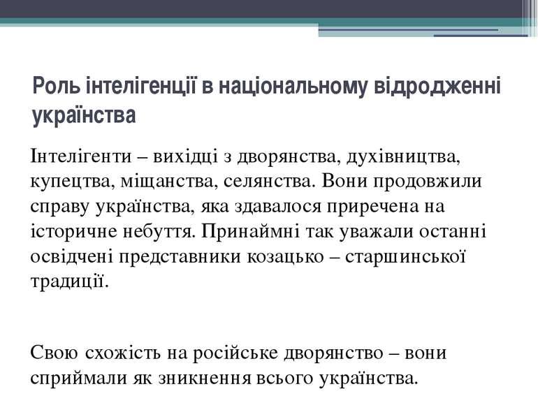 Роль інтелігенції в національному відродженні українства Інтелігенти – вихідц...