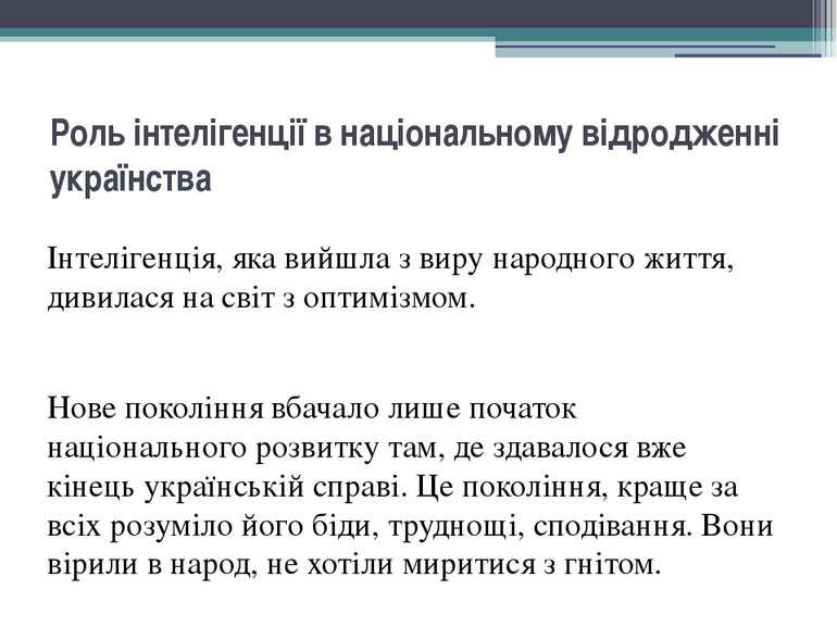 Роль інтелігенції в національному відродженні українства Інтелігенція, яка ви...