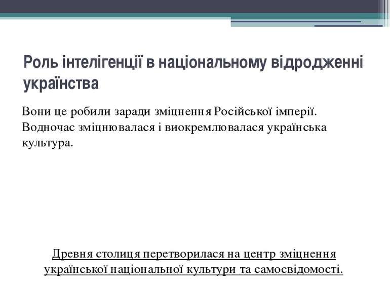 Роль інтелігенції в національному відродженні українства Вони це робили зарад...