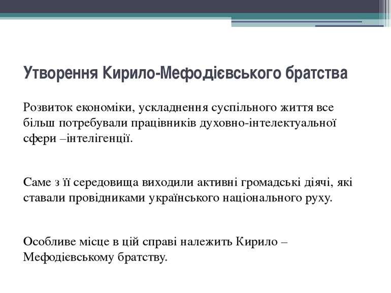Утворення Кирило-Мефодієвського братства Розвиток економіки, ускладнення сусп...