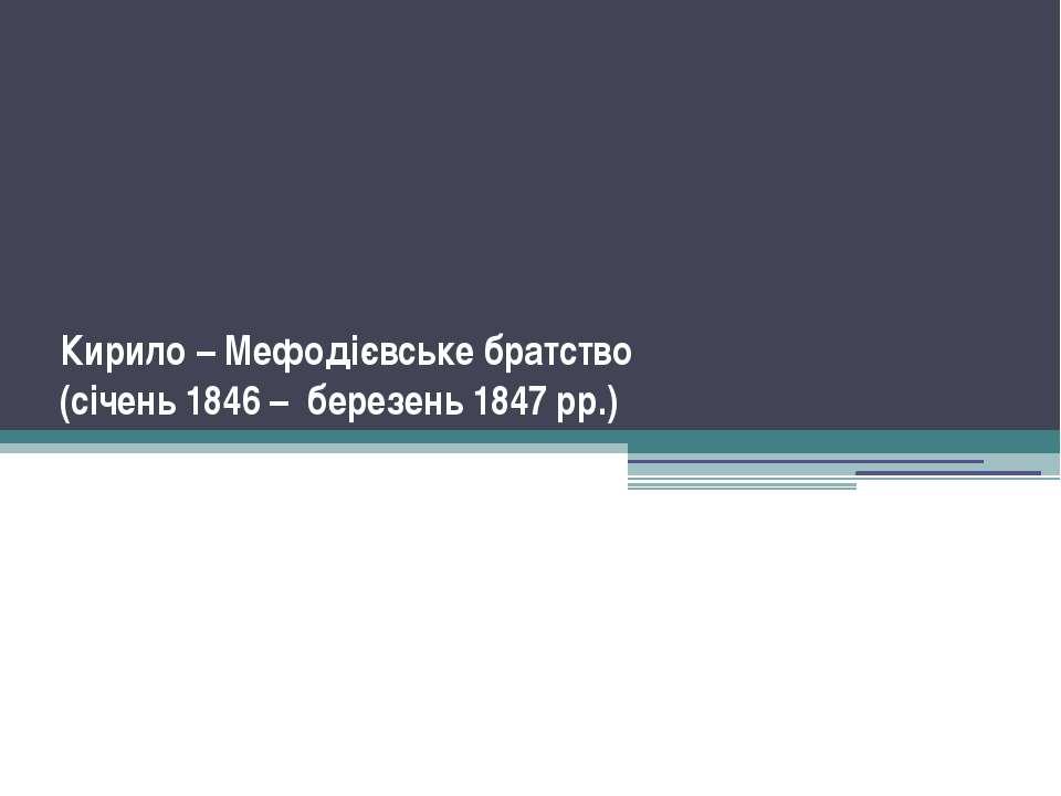 Кирило – Мефодієвське братство (січень 1846 – березень 1847 рр.)