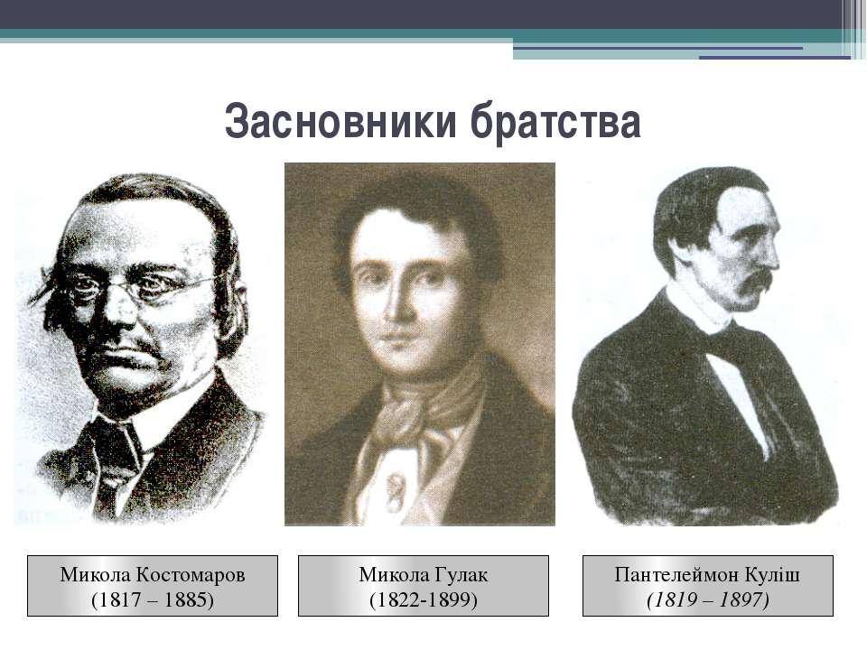 Засновники братства Микола Костомаров (1817 – 1885) Микола Гулак (1822-1899) ...