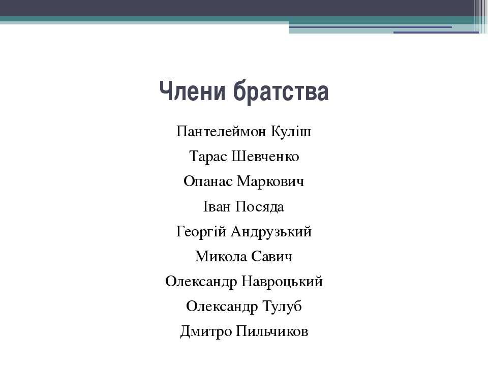 Члени братства Пантелеймон Куліш Тарас Шевченко Опанас Маркович Іван Посяда Г...