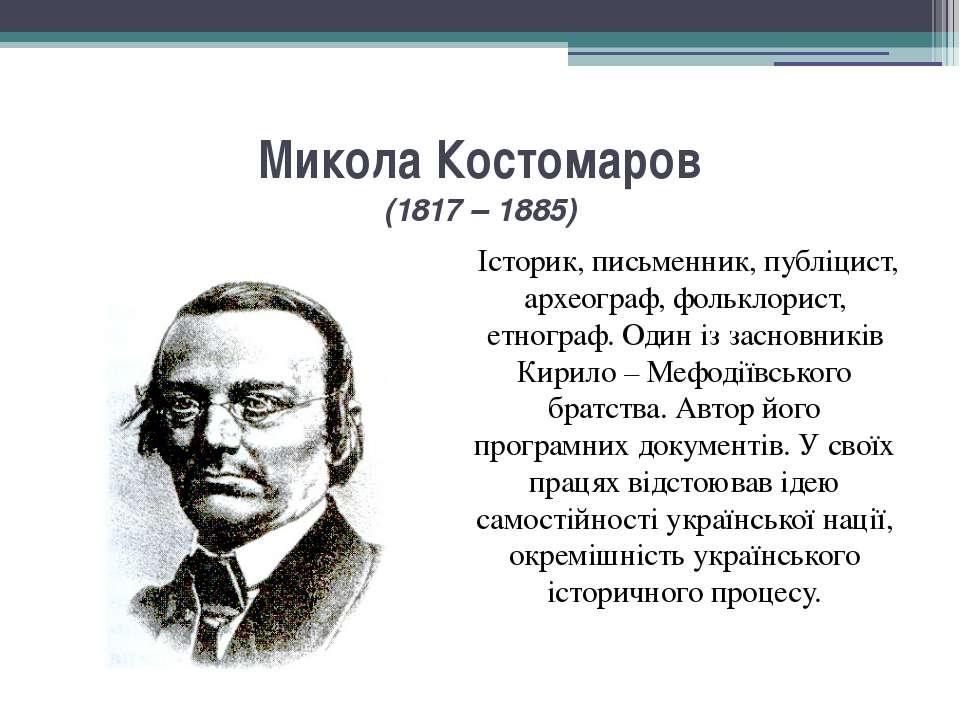 Микола Костомаров (1817 – 1885) Історик, письменник, публіцист, археограф, фо...