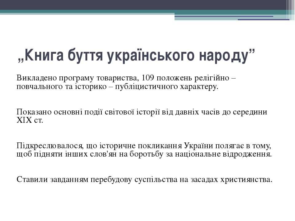 """""""Книга буття українського народу"""" Викладено програму товариства, 109 положень..."""