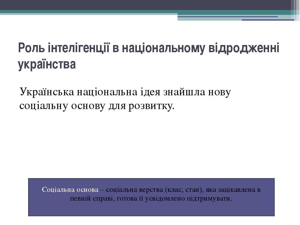Роль інтелігенції в національному відродженні українства Українська національ...