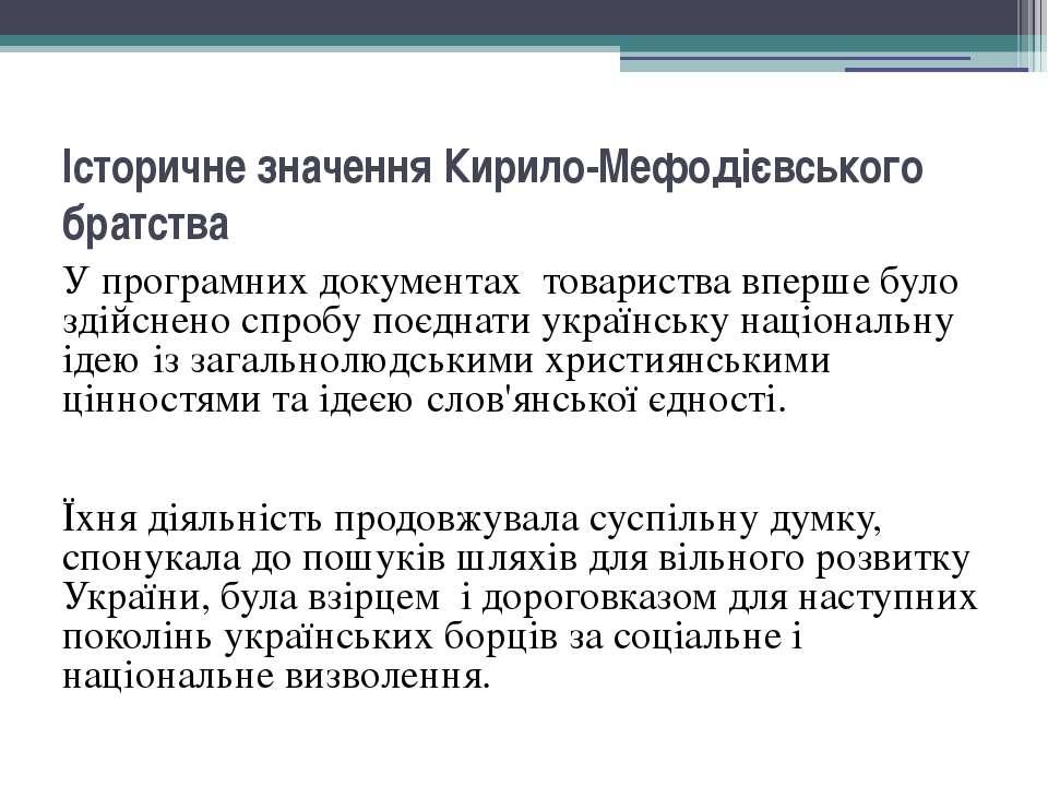 Історичне значення Кирило-Мефодієвського братства У програмних документах тов...