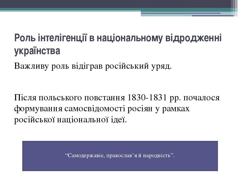 Роль інтелігенції в національному відродженні українства Важливу роль відігра...