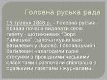 Головна руська рада 15 травня 1848 р. – Головна руська правда почала видавати...