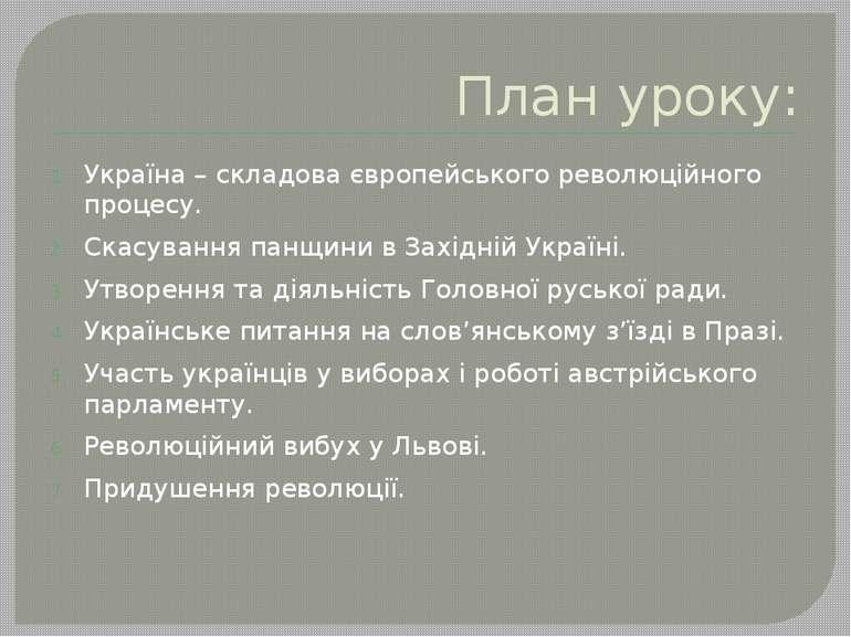 План уроку: Україна – складова європейського революційного процесу. Скасуванн...