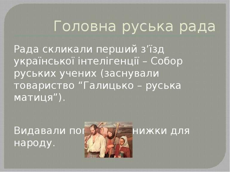 Головна руська рада Рада скликали перший з'їзд української інтелігенції – Соб...