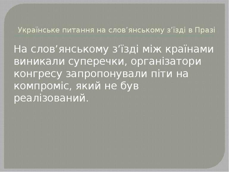 Українське питання на слов'янському з'їзді в Празі На слов'янському з'їзді мі...