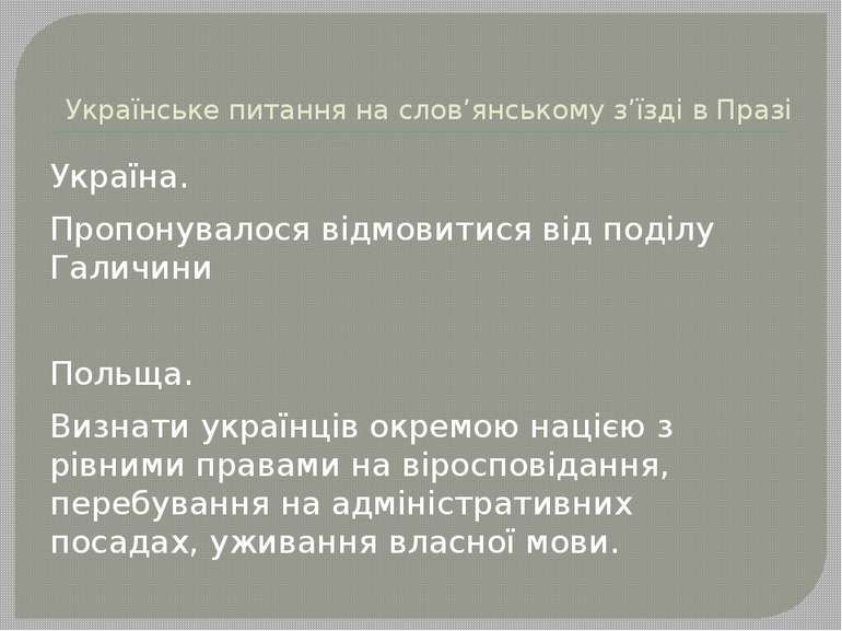 Українське питання на слов'янському з'їзді в Празі Україна. Пропонувалося від...