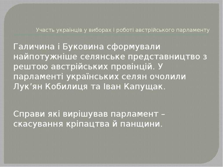 Участь українців у виборах і роботі австрійського парламенту Галичина і Буков...
