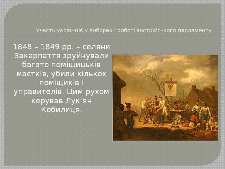 Участь українців у виборах і роботі австрійського парламенту 1848 – 1849 рр. ...