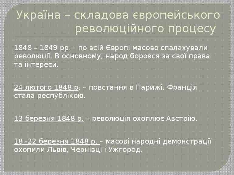 Україна – складова європейського революційного процесу 1848 – 1849 рр. - по в...