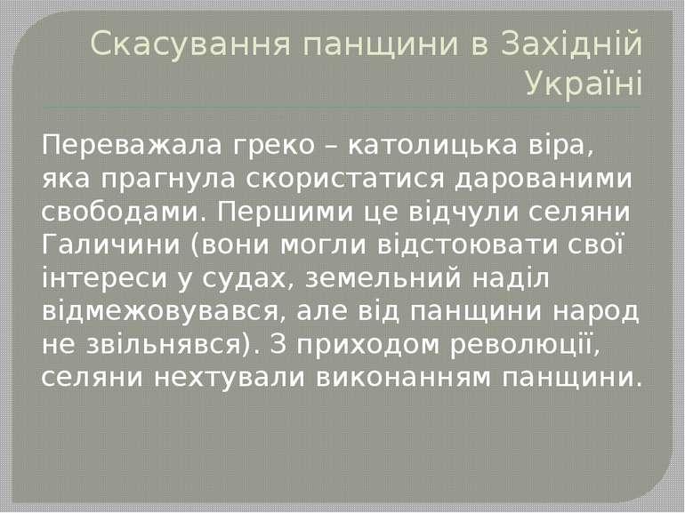 Скасування панщини в Західній Україні Переважала греко – католицька віра, яка...