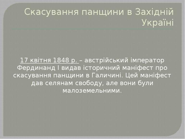 Скасування панщини в Західній Україні 17 квітня 1848 р. – австрійський імпера...