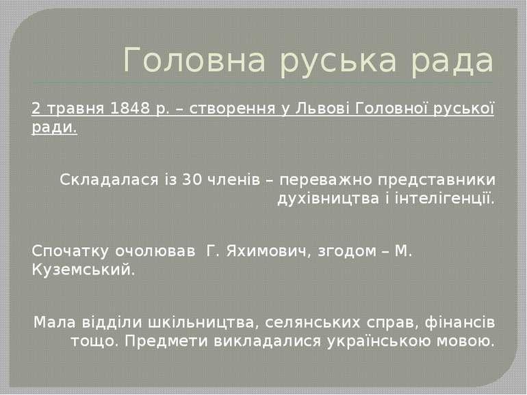 Головна руська рада 2 травня 1848 р. – створення у Львові Головної руської ра...