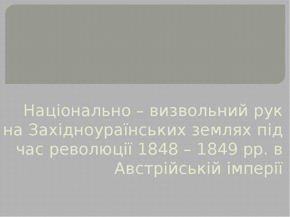 Національно – визвольний рук на Західноураїнських землях під час революції 18...