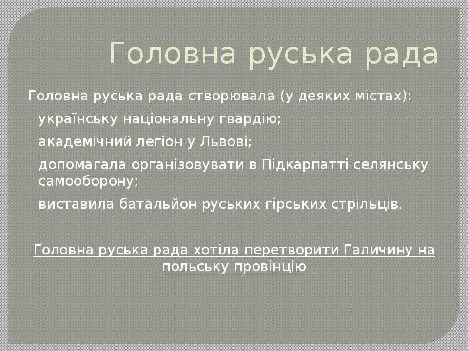 Головна руська рада Головна руська рада створювала (у деяких містах): українс...