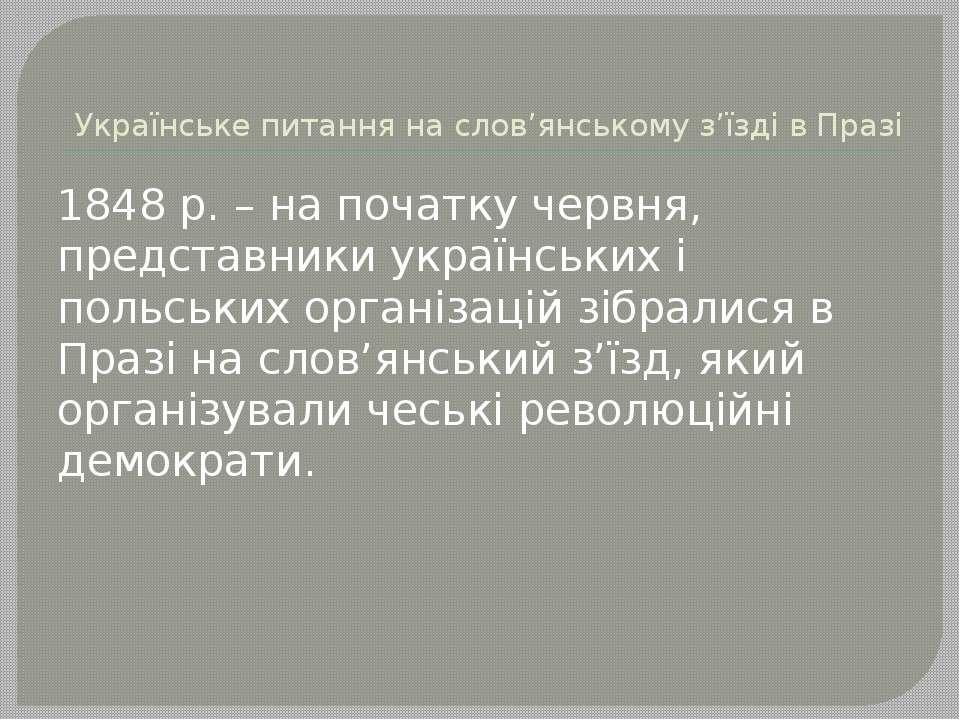 Українське питання на слов'янському з'їзді в Празі 1848 р. – на початку червн...