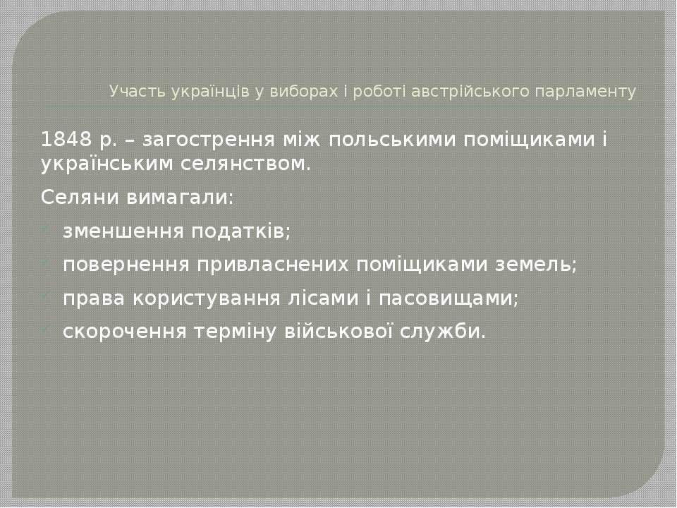 Участь українців у виборах і роботі австрійського парламенту 1848 р. – загост...