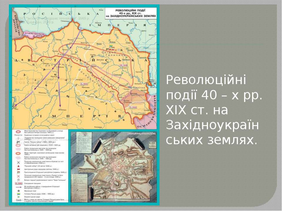 Революційні події 40 – х рр. ХІХ ст. на Західноукраїнських землях.