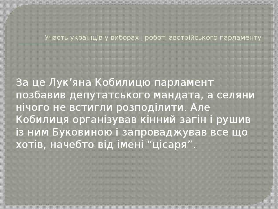 Участь українців у виборах і роботі австрійського парламенту За це Лук'яна Ко...