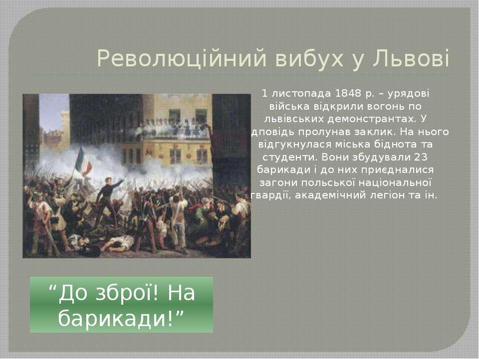 Революційний вибух у Львові 1 листопада 1848 р. – урядові війська відкрили во...