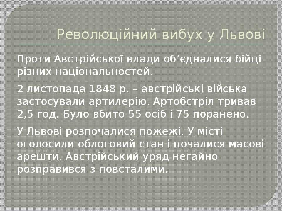 Революційний вибух у Львові Проти Австрійської влади об'єдналися бійці різних...