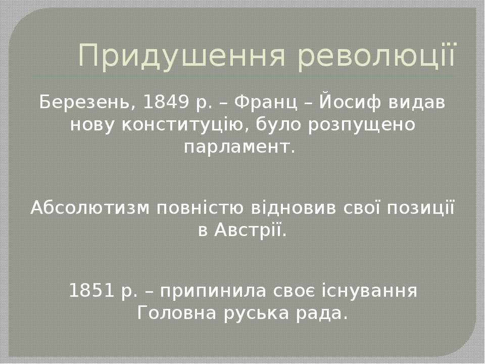 Придушення революції Березень, 1849 р. – Франц – Йосиф видав нову конституцію...