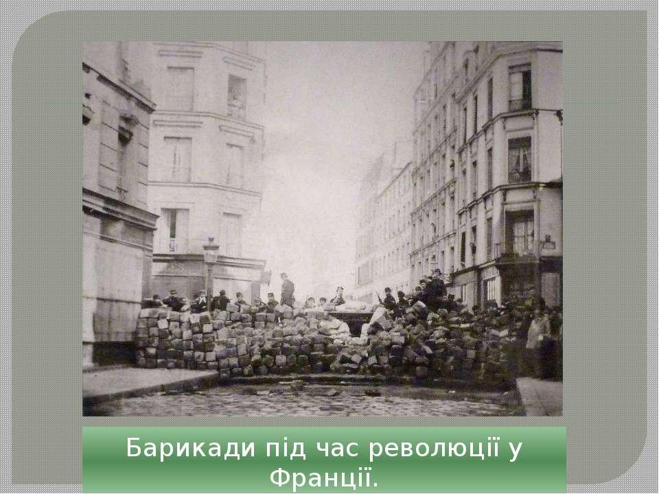 Барикади під час революції у Франції.
