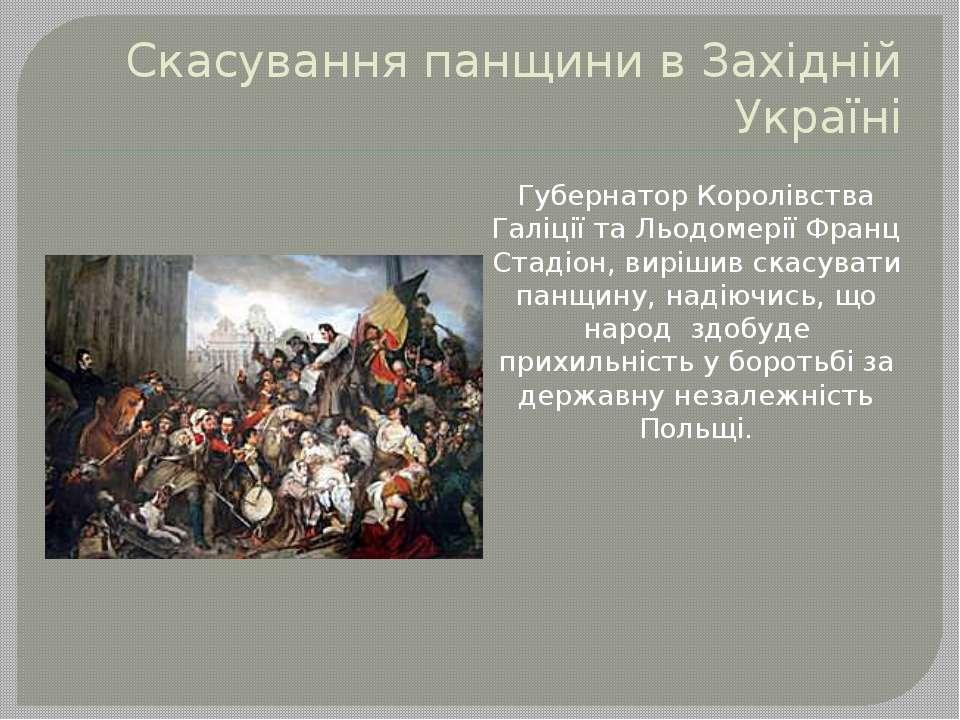 Скасування панщини в Західній Україні Губернатор Королівства Галіції та Льодо...